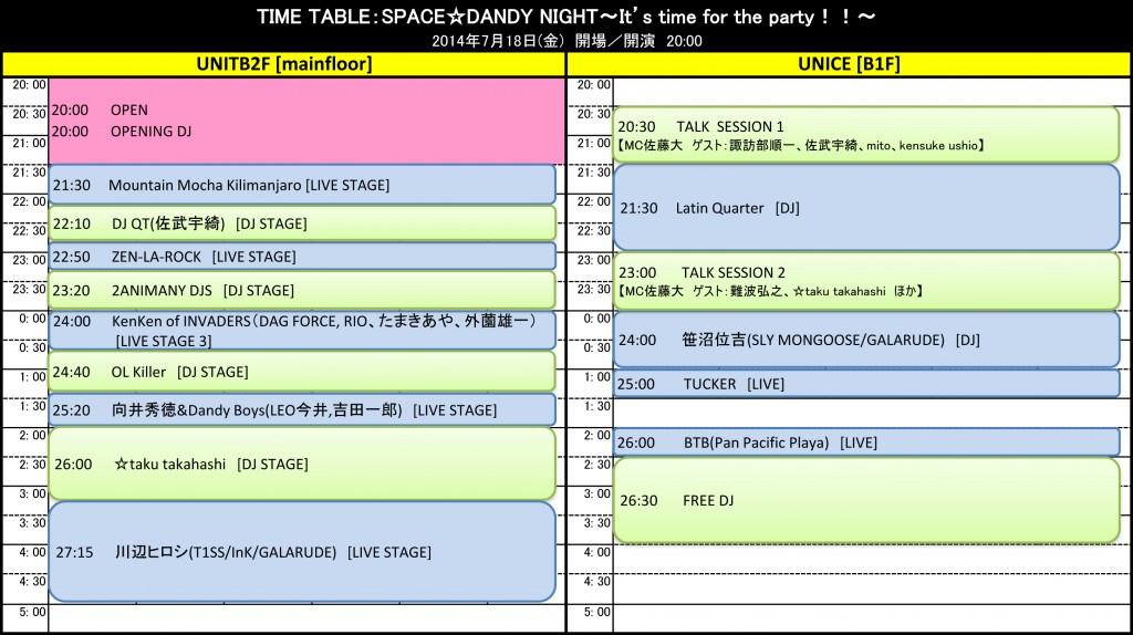 140718_timetable_告知用 (2)