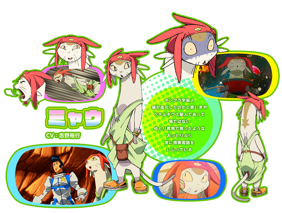 http://space-dandy.com/chara/03/img/pct.png