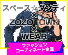 スペース☆ダンディ×ZOZOTOWN×WEARファッションコーディネート企画